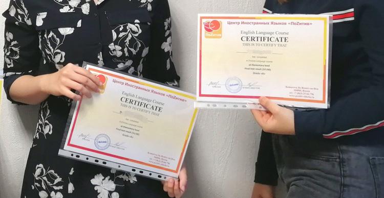 Сертификат Elementary