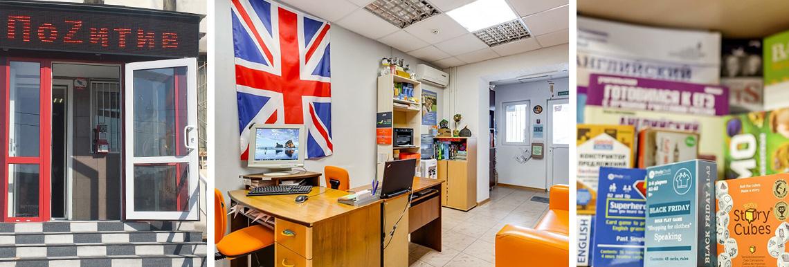 Офис ПоZитив